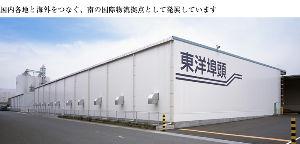 9353 - 櫻島埠頭(株) 東洋埠頭は業界トップ企業やけど・・・安値放置のままや