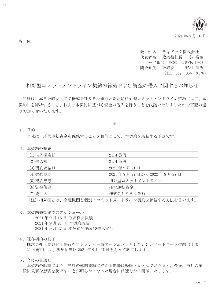 6803 - ティアック(株) 借入についての開示がまた出てますね。  三菱UFJと喧嘩でもしたのでしょうか?