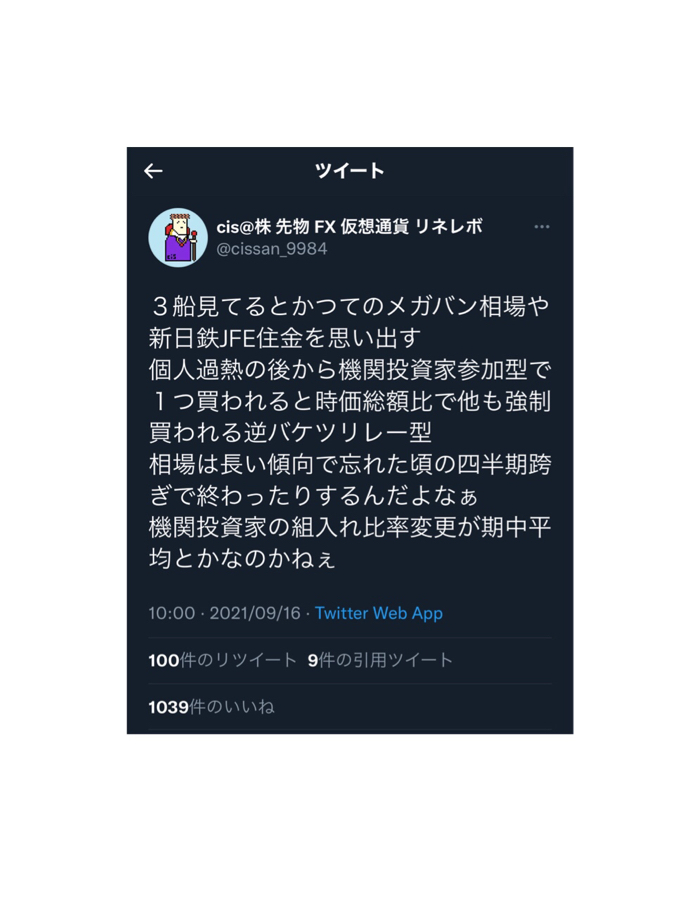 9101 - 日本郵船(株) これの「相場〜」からがよくわからない。 意味わかる人、翻訳お願いします。