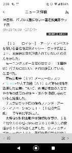 9101 - 日本郵船(株)   株価上がった=バブルではない  日本郵船もまさに!  実力を伴う株価上昇は 実態を伴わない暴騰と