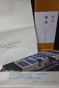 3283 - 日本プロロジスリート投資法人 GODIVAクッキー ご馳走様でした~! 本日の決算説明会へ行ってきました。東京駅目の前の会場で超便