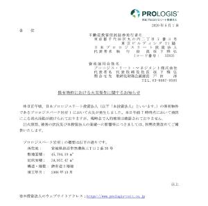 3283 - 日本プロロジスリート投資法人 ↓