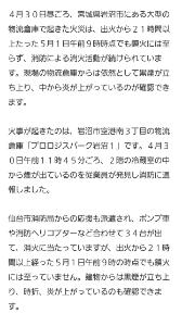 3283 - 日本プロロジスリート投資法人 調べてみました、写真アップはしません。 自身で確認してみて下さい。