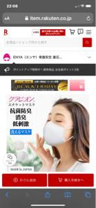 3111 - オーミケンシ(株) マスクはまだ売ってるみたいですよ。
