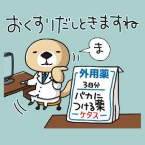 メディシノバ被害者の会 世界中でコロナ肺炎の薬血眼でさがして、日本でも有力なの見つけてる。 アメリカではフランスチームの薬剤