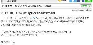 3777 - (株)FHTホールディングス 赤拡