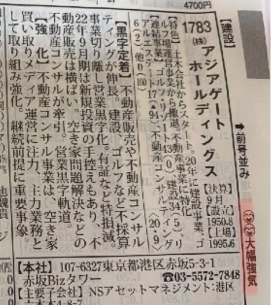 1783 - (株)アジアゲートホールディングス 空き家問題解決、空き家買い取り等、空き家に付いては前回なく、今回随分踏み込んできたなw  これ四季報