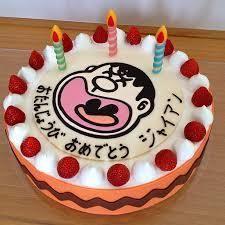 誕生日祝ってください お誕生日おめでとうございます(・∀・)  ちょっと早いですが....  沢山の幸せが訪