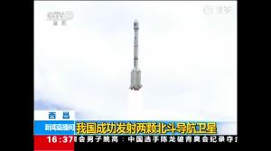 日中関係 この三ヶ月、中国は8基の中国GPSシステム衛星を発射、総数40基が完成。着々と中国の世界が向かってい