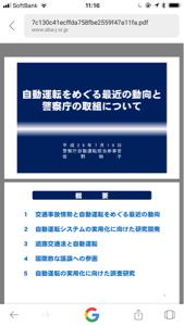 6741 - 日本信号(株) コレ