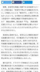 6741 - 日本信号(株) このオッさんは暗躍する政府組織的な考えみたい