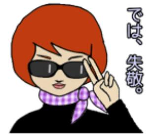 投資四方山夜話 では、逃げます(((((((((((っ・ω・)っ ブーン  (•ө&bull