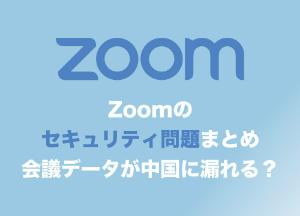 ZM - ズーム・ビデオ・コミュニケーションズ 信じてる