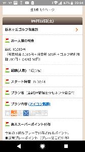 関東地方・・・お誘いの掲示板 9月22日(土)メンバーが2人足りません。 どなたか一緒にラウンドしてくれませんか。 男性&