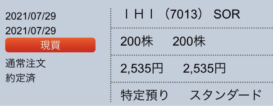 7013 - (株)IHI 昨日のダウがまあまあのマイナスだったので、今日は押し目が来るかと思ったのですが、寄り前から高値模様だ
