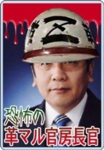 枝野幸男ファンクラブ^^ 2010年2月、警視庁は広報誌にて「労働運動等への介入を強めた 過激派」への動向に警鐘を鳴らした上で