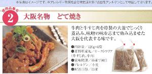 9386 - 日本コンセプト(株) 【 株主優待 到着 】 選択した「大阪名物 どて焼き」  ※株はもうありませんが、今まで、ありがとう