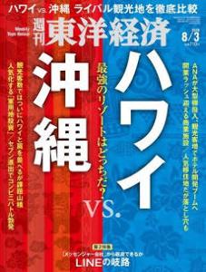 8399 - (株)琉球銀行 週刊東洋経済最新号