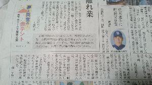 中日ドラゴンズ 最高っ! おはようございます 熊本日日新聞に 載ってました  荒木クン 町民栄誉賞 おめでとうございますーーー