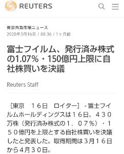 4901 - 富士フイルムホールディングス(株) んー?自社株買いが気になる?
