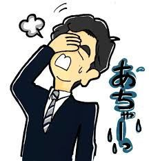 4901 - 富士フイルムホールディングス(株) アビガンの5月承認を断念 効果まだ不明 あちゃ~