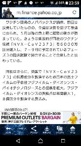 4901 - 富士フイルムホールディングス(株) ワクチンでも好材料!