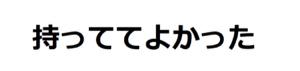 4901 - 富士フイルムホールディングス(株) AI にバイオにオイシイとこどりやん。