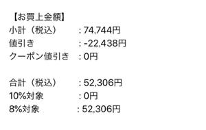 4901 - 富士フイルムホールディングス(株) 株主向け?の30%OFFセールでサプリを買いまくった☻ ワイは良い🦆なのだ!