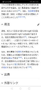 4901 - 富士フイルムホールディングス(株) 40錠ですよ。😄ウィキペディアによると。ただエボラには倍を服用させたようです‼️
