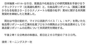 4114 - (株)日本触媒 3月5日 モーニングスター 期待できそう!