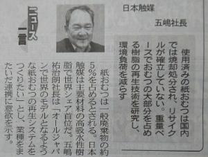 4114 - (株)日本触媒 喫茶店で、知人が日本触媒株を大量に保有して いるような話をしていたので注目しています。  触媒オンリ