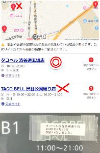 3069 - (株)JFLAホールディングス 今更だけど、、  【 TACO BELL 渋谷公園通り店 】  無くなっているのを、今日知った -。