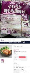 3069 - (株)JFLAホールディングス 【 株主優待 到着 】 選択した 「やわらか鶏もも唐揚げ(揚げ調理済) 1キロ」 ー。