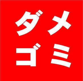 3903 - (株)gumi オッホホ~♪ 大損切り祭りや脳~♪ ええがな、ゴミ株です~♪ ^m^