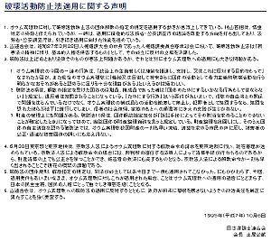 法律家って・・・ <オウム真理教への破防法適用に反対する日本弁護士連合会(日弁連)の声明>会長 土屋公献「朝鮮総連 土