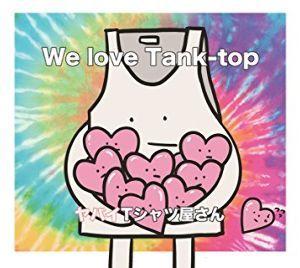 お茶の時間に… We love Tank-top=P or ぷ or ぶ or ふ or は行  ヤバイTシャツ屋さ