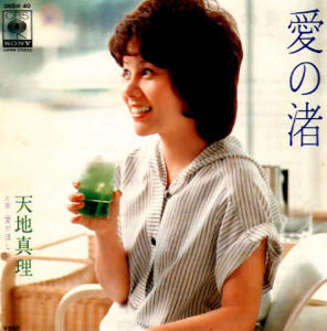 お茶の時間に… 愛の渚=さーざーサ行  天地真理  シングル  次は、サ行でお願いします。