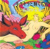 お茶の時間に… サーチライト=と or ど or た行  筋肉少女帯  アルバム「キラキラと輝くもの」の収録曲です!