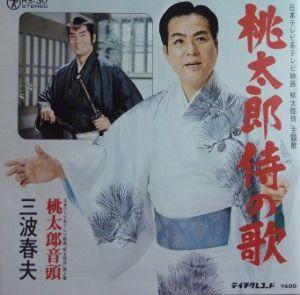 お茶の時間に… 桃太郎侍の歌=たーだータ行  三波春夫  TV・ドラマ主題歌  シングル  次は、タ行でお願いします