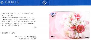 7872 - エステールホールディングス(株) 【 株主優待 到着 】 100株 500円クオカード -。