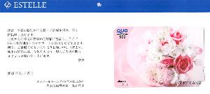7872 - エステールホールディングス(株) 【 株主優待 到着 】 <9月末 100株以上> 500円クオカード -。