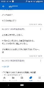9005 - 東急(株) 11月30日に何かしら修正が出ると インサイダーか風説の流布だかわからないが 断定して、12月1日に