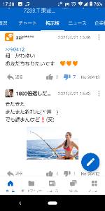 7513 - (株)コジマ キモ親父 zzr ‼️  変態追放‼️