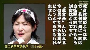 稲田 朋美を日本初の女性総理にしよう。 .
