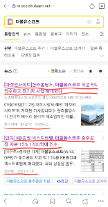 6619 - ダブル・スコープ(株) 韓国のサイドでよく記事を検索してみますが プラスになる記事ですね これに今の株価は反応済みですかね