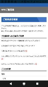 2018年6月29日(金) ヤクルト vs 阪神 7回戦 昨日の飯塚審判の疑惑の判定にクレームを入れました。