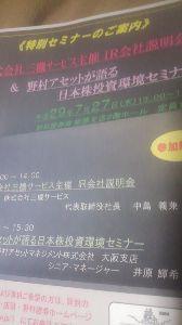 6044 - (株)三機サービス 三機サービス主催 IR 会社説明会  7月27日 姫路野村證券   この会社には勢い有り