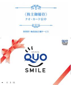 6044 - (株)三機サービス 【 株主優待 到着 】 100株 1,000円クオカード ※SMILE -。