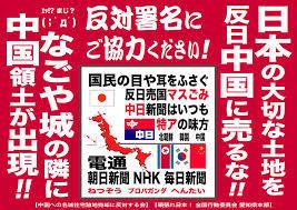 日本じゅうが放射能汚染!原発だけじゃない  中国人に狙われる生活保護の実態   2010年6月、大阪市に住む70代の姉妹2人の親族の中国人 4