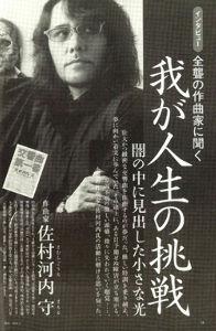 日本じゅうが放射能汚染!原発だけじゃない 黄昏を迎えた被害者ビジネス!!            奇抜な被害者意識の商品化が、その死期を早める!
